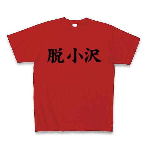 【小沢さん依存症から脱却しますぅ!】アピールシリーズ 脱小沢 Tシャツ(赤)【脱小沢一郎Tシャツ】