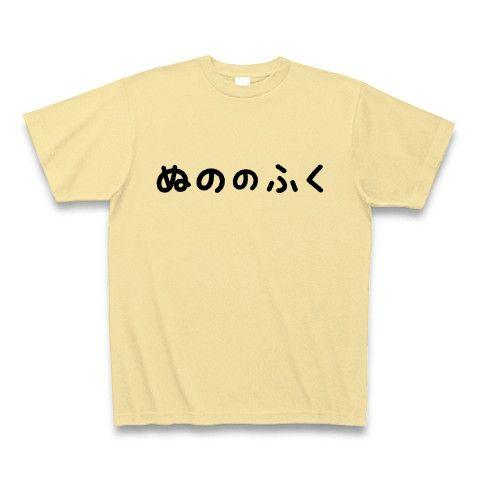 【ゲームTシャツ!ゲームグッズ!DQマニアに捧ぐ?】アピールシリーズ ぬののふく(2012黒ver) Tシャツ(ナチュラル)【ドラクエ好きのマストアイテム!】