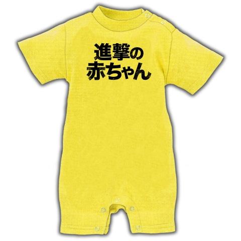 【巨人?NO!赤ちゃんです!進撃のおもしろベビー服!】レッテルシリーズ 進撃の赤ちゃん(両面ver) ベイビーロンパース(イエロー)