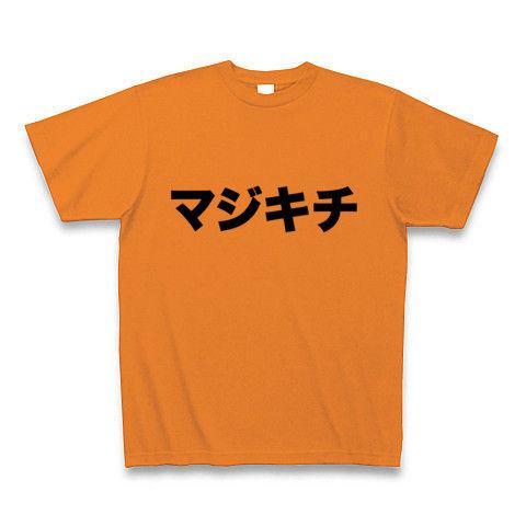 【それはマジでキチガイじみてるからやめろ!】レッテルシリーズ マジキチ Tシャツ(オレンジ)【キチガイTシャツ】