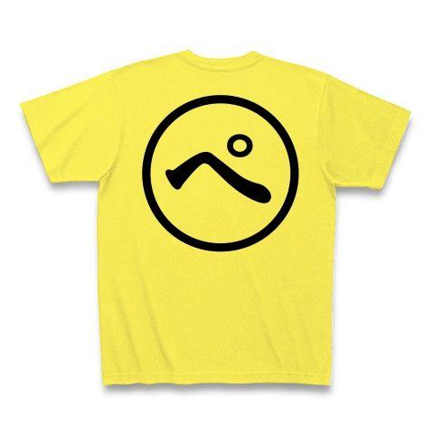 【心は宇宙の彼方!スペースオペラを愛する青背大好きSFマニアに捧ぐ!】レッテルシリーズ マルペ(黒両面背面大ver) Tシャツ Pure Color Print(イエロー)【SFファン御用達マルペTシャツ】