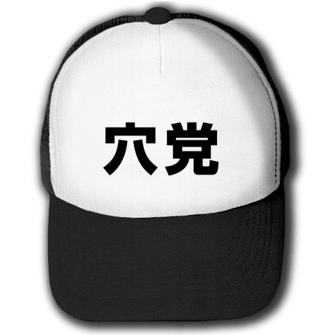 【競馬グッズ】競馬シリーズ 穴党 キャップ(ブラックxホワイト)