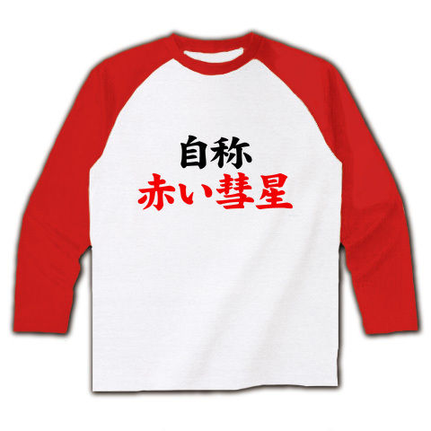 【iPhone5 発売!既存ユーザーの心の叫び!】自称シリーズ 自称赤い彗星 ラグラン長袖Tシャツ(ホワイト×レッド)【三倍速いiPhone!】