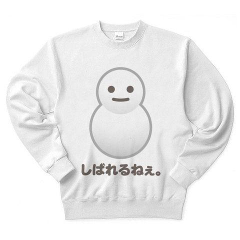 【かわいい雪だるまTシャツ!】かわキャラシリーズ しばれるねぇ。 トレーナー(ホワイト)【おもしろTシャツ】