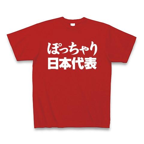【祝・ロンドン五輪のおもしろTシャツ!負けられない戦いがある!】レッテルシリーズ ぽっちゃり日本代表(白文字ver) Tシャツ Pure Color Print(赤)【おもしろメタボTシャツ】