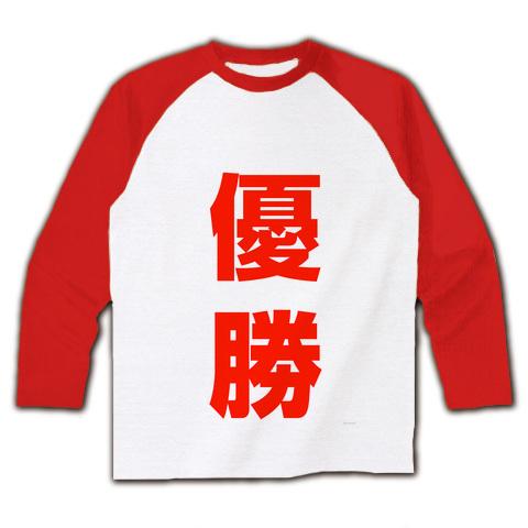 アピールシリーズ 優勝(赤) ラグラン長袖Tシャツ(ホワイト×レッド)