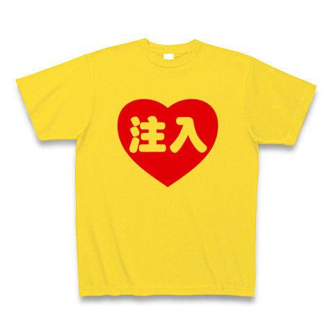 【ラブ満載のエロTシャツ?愛の注入グッズ!】アピールシリーズ ハート(ラブ)注入 Tシャツ(マスタード)【楽しんご風グッズ?】