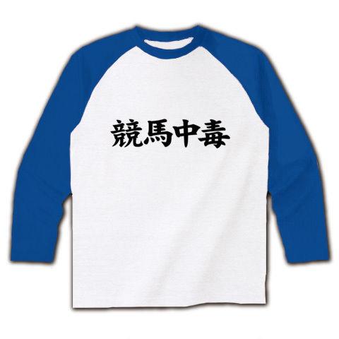 【競馬Tシャツ!競馬グッズ!】競馬シリーズ 競馬中毒 ラグラン長袖Tシャツ(ホワイト×ブルー)