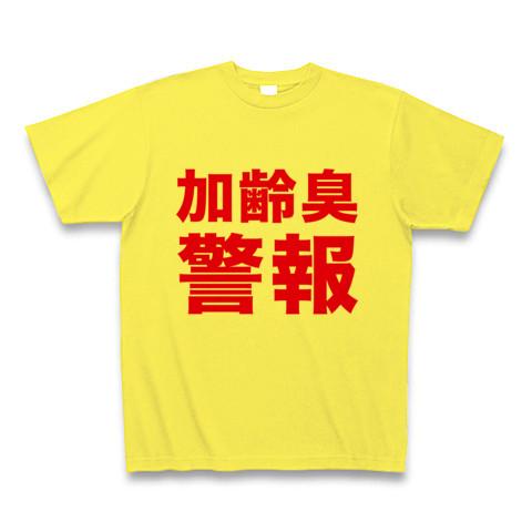 【あれ?お父さんのニオイがするよ?おっさん専用Tシャツ!父の日プレゼントにも!】アピールシリーズ 加齢臭警報 Tシャツ(イエロー)【おもしろ加齢臭Tシャツ】