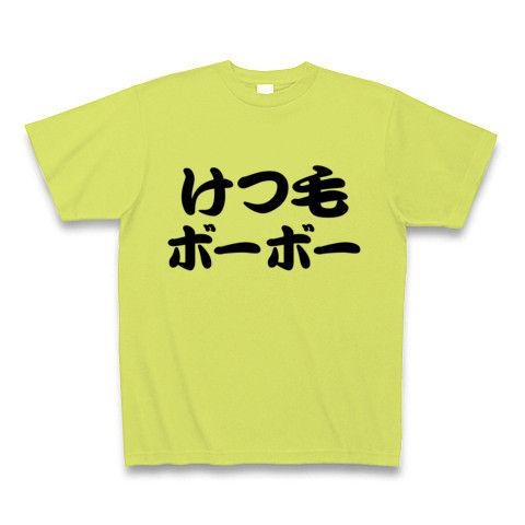 【宴会ネタなど、バツゲームに最適!】レッテルシリーズ けつ毛ボーボー Tシャツ(ライトグリーン)