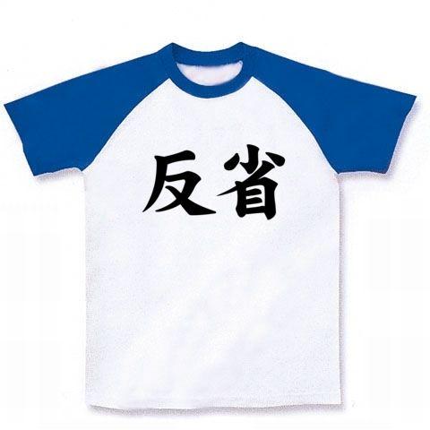 【ごめんなさい!反省Tシャツ!】アピールシリーズ 反省 ラグランTシャツ(ホワイト×ブルー)【反省Tシャツ】
