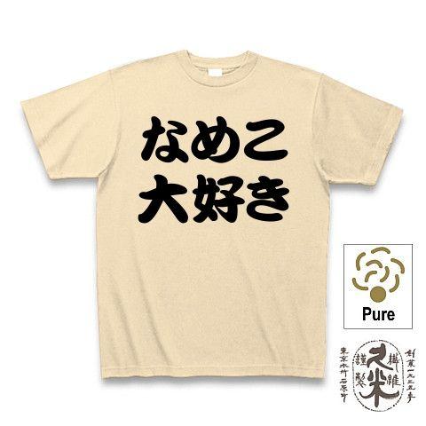 【なめこグッズ!なめこTシャツ!美味しいなめこ栽培しようず!】アピールシリーズ なめこ大好き 久米繊維謹製オーガニックコットンTシャツ(生成)【なめこ栽培Tシャツ】