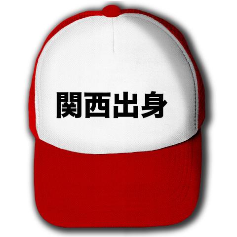 【シャイなあなたに】アピールシリーズ 関西出身 キャップ(レッドxホワイト)