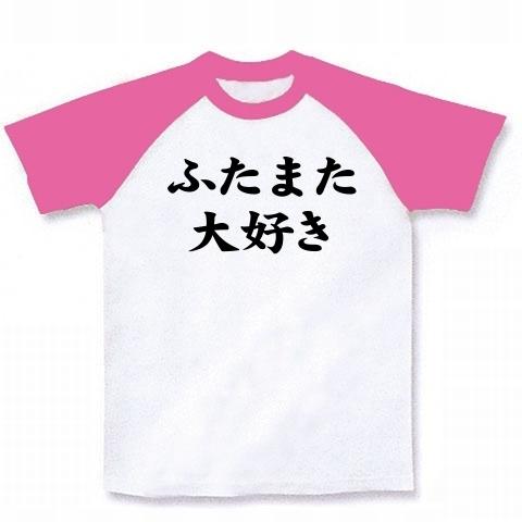 【どっちも本気!二股かけて何が悪い!】アピールシリーズ ふたまた大好き ラグランTシャツ(ホワイト×ピンク)【二股Tシャツ】