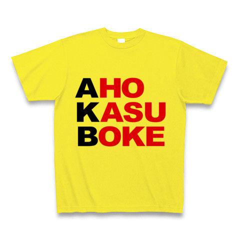 【エーケービー?NO!アホカスボケです!そんなおもしろネタTシャツ!】アピールシリーズ AKB-アホカスボケ-(黒ver.) Tシャツ(デイジー)【AKBパロディTシャツ】
