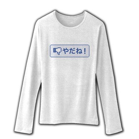 【いいねボタン?NO!やだね!】パロディシリーズ やだね!ボタン(枠ありver) リブクルーネック長袖Tシャツ(ホワイト)【アンチフェイスブックTシャツ登場?】