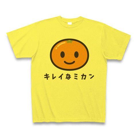 【腐ったミカンの永遠のライバル!みかんTシャツ!みかんグッズ!】かわキャラシリーズ キレイなミカン Tシャツ(イエロー)【かわいいミカンTシャツ】