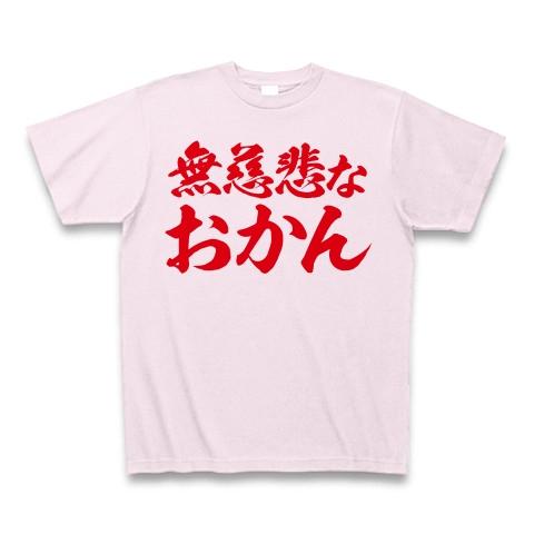 【ミサイル発射反対!無慈悲な母の日ギフト!】レッテルシリーズ 無慈悲なおかん Tシャツ(ピーチ)