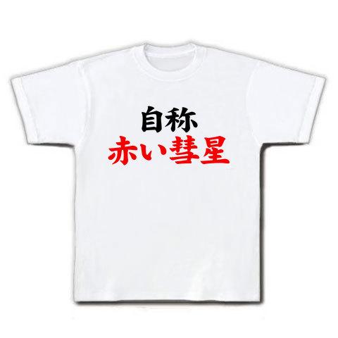 おもしろTシャツ・バカグッズ!自称シリーズ 自称赤い彗星 Tシャツ(ホワイト)