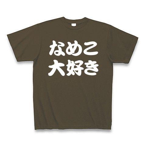 【なめこグッズ!なめこTシャツ!美味しいなめこ栽培しようず!】アピールシリーズ なめこ大好き(白ver) Tシャツ Pure Color Print(オリーブ)【なめこ栽培Tシャツ】