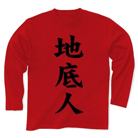 【どっちかというと昭和、ウルトラの方の…】レッテルシリーズ 地底人 長袖Tシャツ(赤)【おもしろ長袖Tシャツ】