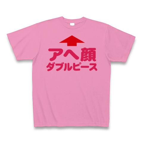 【2ちゃんねるで人気の?エロTシャツ!】レッテルシリーズ アヘ顔ダブルピース(矢印ピンクver) Tシャツ(ピンク)