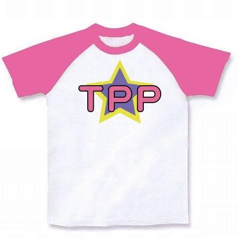 【唯ちゃんは賛成?反対?日本の未来を考える社会派Tシャツ!】アピールシリーズ TPP ラグランTシャツ(ホワイト×ピンク)【TPP問題Tシャツ】