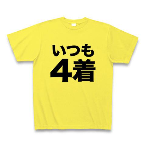 【競馬Tシャツ!競馬グッズ!】競馬シリーズ いつも4着 Tシャツ(イエロー)【馬券下手の勝負服】