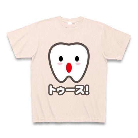 【トゥース!カスガじゃないよ、かわいい歯イラスト!】かわキャラシリーズ トゥース!(歯) Tシャツ Pure Color Print(ライトピンク)【かわいい歯グッズ】