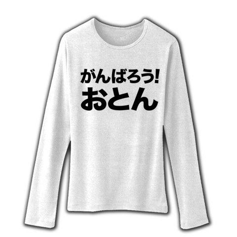 【父の日ギフト!父の日グッズ!がんばろう日本!その前に?】アピールシリーズ がんばろう!おとん リブクルーネック長袖Tシャツ(ホワイト)【ネタバレ厳禁!おもしろクリスマスギフト】