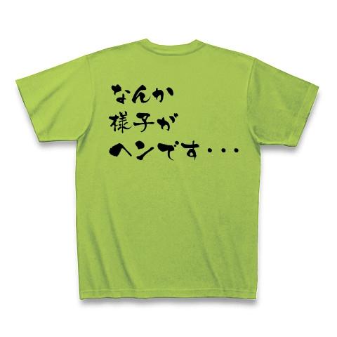 【競馬Tシャツ!競馬グッズ!競走馬の光と影!】競馬シリーズ 目指せ!凱旋門賞/なんか様子がヘンです… Tシャツ(ライム) 背面デザイン
