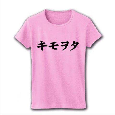 【自虐的なヲタT、いかがですか?】レッテルシリーズ キモヲタ リブクルーネックTシャツ(ライトピンク)【アイドルヲタ御用達Tシャツ】