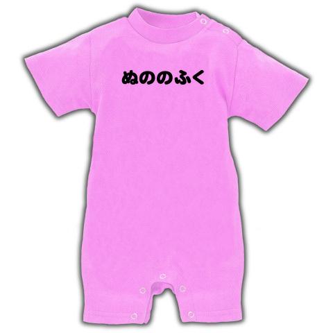 【DQマニアに捧ぐ?】アピールシリーズ ぬののふく ベイビーロンパース(ピンク)【ぬののふくベビー服】