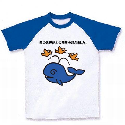 【思考停止!なパロディくじらTシャツ】パロディシリーズ 私の処理能力の限界を超えました。(ぴったりver) ラグランTシャツ(ホワイト×ブルー)【ホエールキャプチャ優勝祈願!】