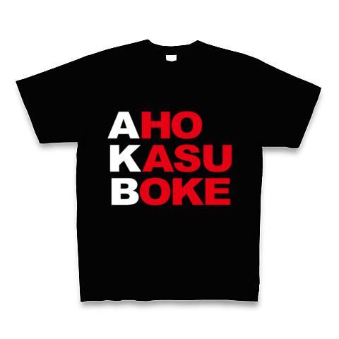 【エーケービー?NO!アホカスボケです!そんなおもしろネタTシャツ!】アピールシリーズ AKB-アホカスボケ-(白ver.) Tシャツ Pure Color Print(ブラック)【おもしろAKB Tシャツ】