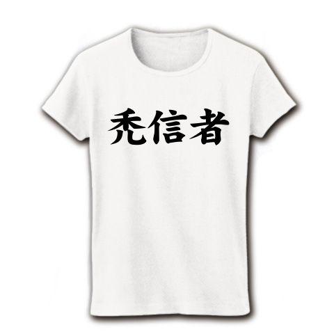 【禿Tシャツ!禿グッズ!携帯電話は禿こそ世界一ィィィ!】レッテルシリーズ 禿信者 リブクルーネックTシャツ(ホワイト)【ハゲTシャツ】