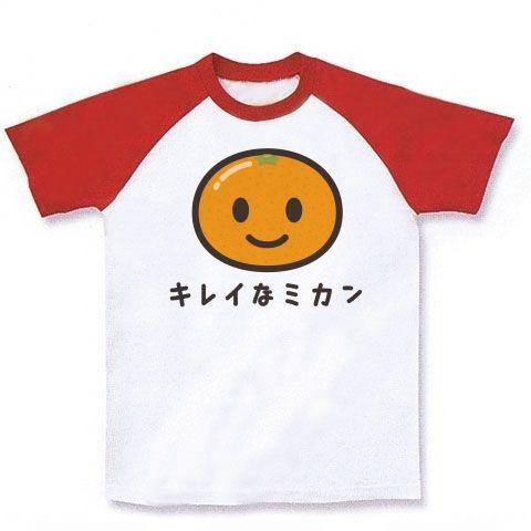 【腐ったミカンの永遠のライバル!みかんTシャツ!みかんグッズ!】かわキャラシリーズ キレイなミカン ラグランTシャツ(ホワイト×レッド)【可愛いみかんTシャツ】