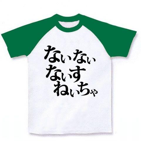 【アンカツAAの釣りスレッド風競馬Tシャツ!】競馬シリーズ ないないないすねいちゃ ラグランTシャツ(ホワイト×グリーン)【ラジオNIKKEI佐藤泉アナの名調子!】