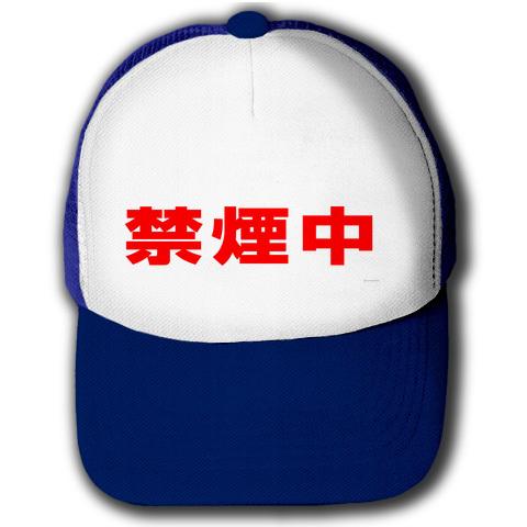 レッテルシリーズ 禁煙中 キャップ(ネイビーxホワイト)
