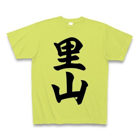 【里山Tシャツ!里山グッズ!里山が好きだ!そんな里山ファンに捧ぐ!】アピールシリーズ 里山 Tシャツ(ライトグリーン)【里山大好き 里山Tシャツ】