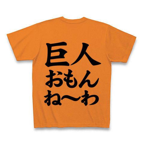 【東京都民激怒?な野球文字Tシャツ!】アピールシリーズ 巨人おもんねーわ Tシャツ(オレンジ)