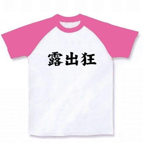 【下半身をポロリ?エロTシャツ!】レッテルシリーズ 露出狂 ラグランTシャツ(ホワイト×ピンク)【宴会余興ネタ】