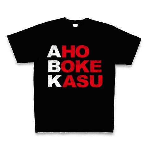 【エーケービー?NO!アホボケカスです!そんな罵倒!おもしろネタTシャツ!】アピールシリーズ ABK-アホボケカス-(白ストリートver.) Tシャツ Pure Color Print(ブラック)【AKB Tシャツ】