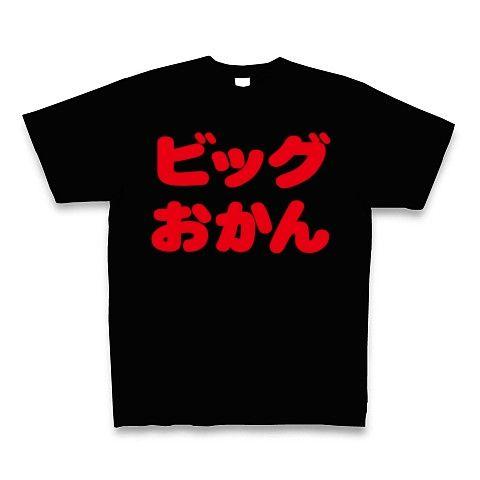 【母の日プレゼント!母の日グッズ!】パロディシリーズ ビッグおかん(赤ver) Tシャツ Pure Color Print(ブラック)【おもしろおかんグッズ】