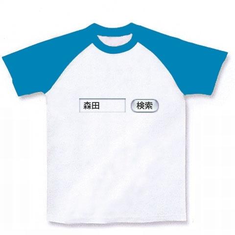【森田検索Tシャツ!】検索シリーズ 森田検索 ラグランTシャツ(ホワイト×ターコイズ)
