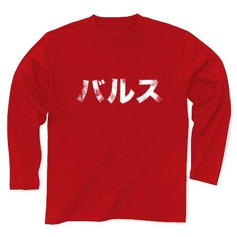 【3分間待ってやる!】アピールシリーズ バルス(白ver) 長袖Tシャツ Pure Color Print(赤)【おもしろクリスマスギフト】