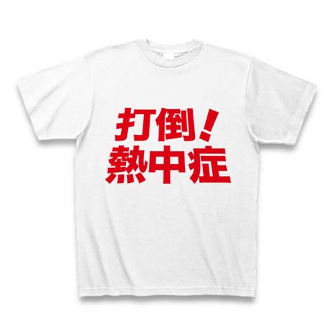 【緊急発売!地球温暖化!猛暑酷暑への精神的熱中症対策グッズ!】アピールシリーズ 打倒!熱中症 Tシャツ(ホワイト)【おもしろ熱中症Tシャツ】