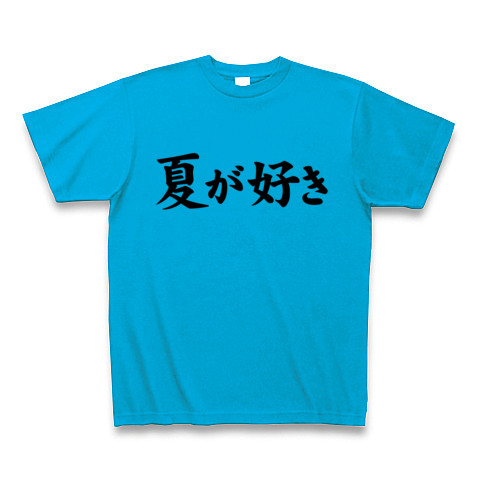 【元祖夏Tシャツ!のサマーファッション!】アピールシリーズ 夏が好き Tシャツ(ターコイズ)【おもしろ夏Tシャツ】