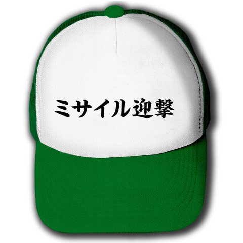 アピールシリーズ ミサイル迎撃 キャップ(グリーンxホワイト)