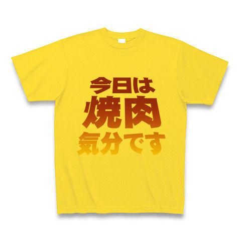 【焼肉グッズ!再レイアウトver!色の濃度もUP!】アピールシリーズ 「今日は焼肉気分です」(濃色) Tシャツ(マスタード)【おもしろ焼肉Tシャツ!】